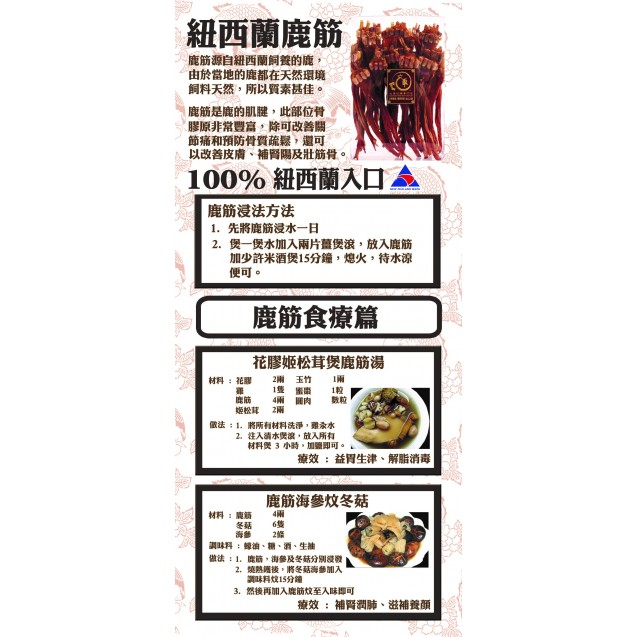 New Zealand Dried Deer Seinew (Forefoot)- 600g