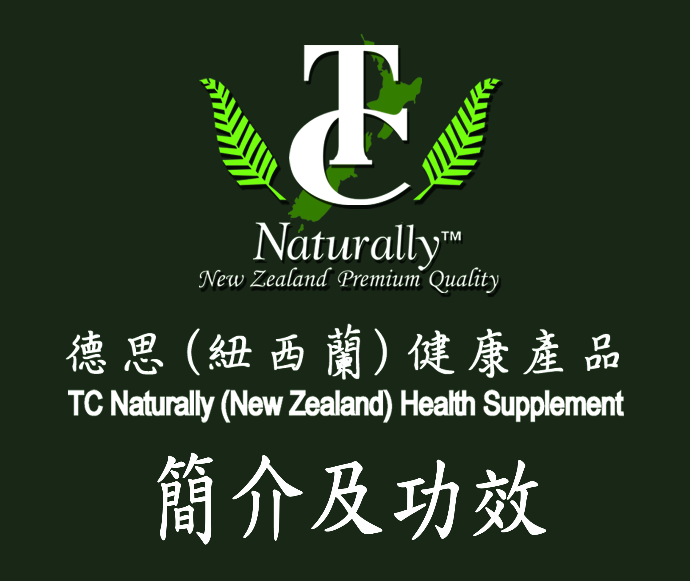 About TC NATURALLY (New Zealand) Health Supplement